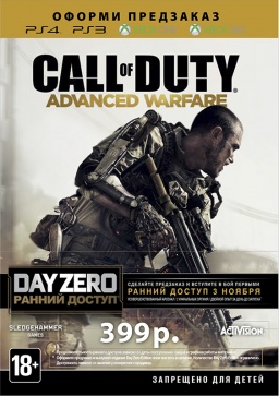 Комплект предварительного заказа. Call of Duty: Advanced Warfare. Day Zero Edition [PS3 / PS4 / Xbox 360 / Xbox One]