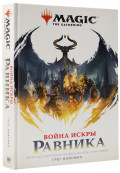 Magic The Gathering: Война искры – Равника