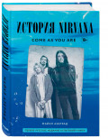 Come as you are: история группы Nirvana