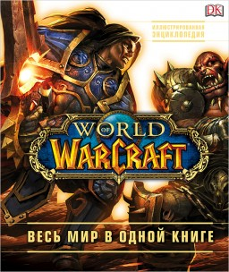 World of WarCraft. Весь мир в одной книге. Полная иллюстрированная энциклопедия