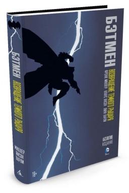 Комикс Бэтмен: Возвращение Темного Рыцаря