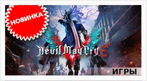 Devil May Cry 5 – в продаже с 8 марта