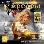 Корсары. Каждому свое! Gold Edition [PC-Jewel]