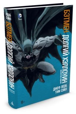 Комикс Бэтмен: Долгий Хеллоуин