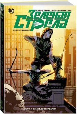 Комикс Зелёная стрела Книга 2 Война посторонних
