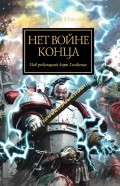 The Horus Heresy: Нет войне конца