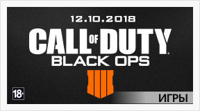 Предзаказ шутера Call of Duty: Black Ops 4