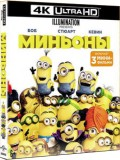 Миньоны (Blu-ray 4K Ultra HD)