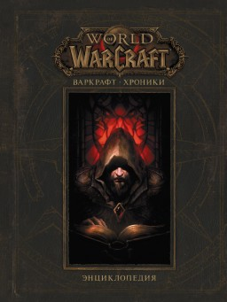 World Of WarCraft: Варкрафт – Хроники. Энциклопедия. Том 1