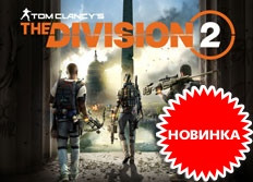 Tom Clancy's: The Division 2 – в продаже с 15 марта