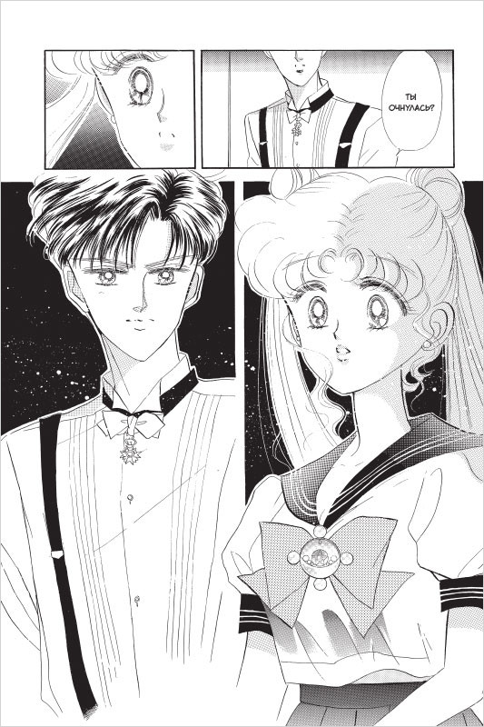 Манга Sailor Moon. Том 2
