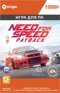 Need for Speed: PayBack [PC, Цифровая версия]