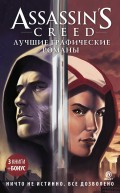 Assassin's Creed: Лучшие графические романы