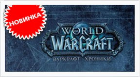 World Of WarCraft: Варкрафт – Хроники. Энциклопедия. Том 3