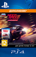 Need for Speed. Payback. Deluxe Edition Upgrade. Дополнение [PS4, Цифровая версия]