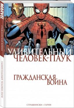 Комикс Удивительный Человек-Паук: Гражданская война