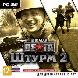 В тылу врага. Штурм 2 [PC-Jewel]