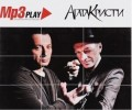 Агата Кристи: MP3 Play (CD)