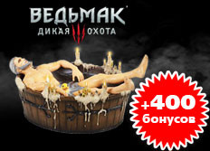 400 бонусов за предзаказ фигурки The Witcher 3: Wild Hunt – Geralt In The Bath