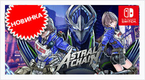 Игра Astral Chain для Nintendo Switch – в продаже с 30 августа!