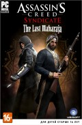 Assassin's Creed: Синдикат (Syndicate). Набор «The Last Maharaja» [PC, Цифровая версия]