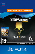 Tom Clancy's Ghost Recon: Wildlands – Year 2 Pass. Дополнение [PS4, Цифровая версия]