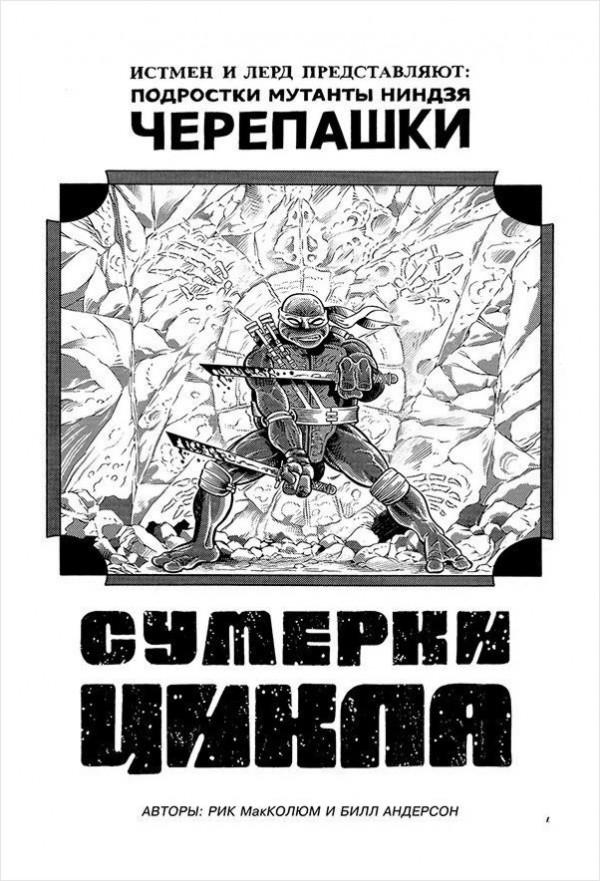 Пук коме комиксы на русском фото 219-191