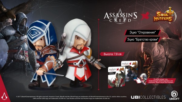 Фигурка Assassin's Creed Soul Hunters: Ezio Revelations (8 см)