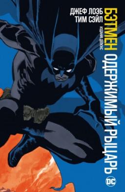 Комикс Бэтмен: Одержимый рыцарь. Издание делюкс