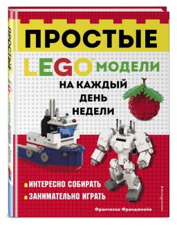 LEGO Простые модели на каждый день недели