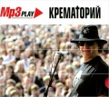 Крематорий: MP3 Play (CD)