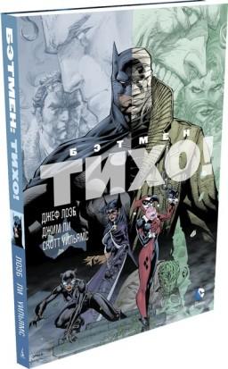 Комикс Бэтмен: Тихо!
