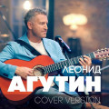 Леонид Агутин – Cover Version (CD)