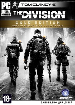 Tom Clancy's The Division. Gold Edition [PC, Цифровая версия]