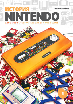 История Nintendo: 1889-1980 От игральных карт до Game & Watch