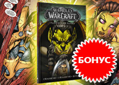 Комикс World Of Warcraft . Книга 3