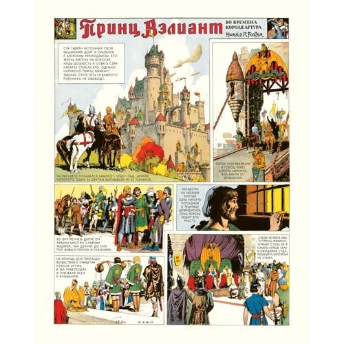 Оценка фильма Меч короля Артура