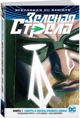 Комикс Вселенная DC Rebirth: Зеленая Стрела – Смерть и жизнь Оливера Квина. Книга 1