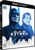 Бэтмен (Blu-ray 4K Ultra HD)