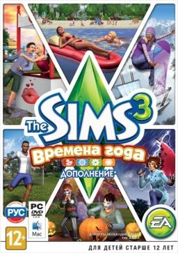 Sims 3 c дополнениями
