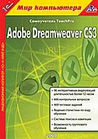 TeachPro Adobe Dreamweaver CS3