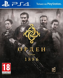 Орден 1886 (The Order: 1886) [PS4] – Trade-in | Б/У