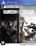 Tom Clancy's Rainbow Six: Осада [PS4]