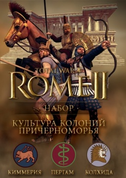 Total War: Rome II. Набор дополнительных материалов Культура колоний Причерноморья [PC, Цифровая версия]