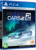 Project Cars 2. Collector's Edition [PS4]