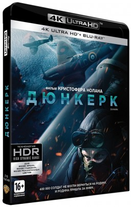 Дюнкерк (Blu-ray 4K Ultra HD + Blu Ray)