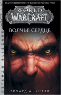 World Of Warcraft: Волчье сердце – Легенды Blizzard