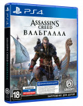 Assassin's Creed: Вальгалла [PS4]
