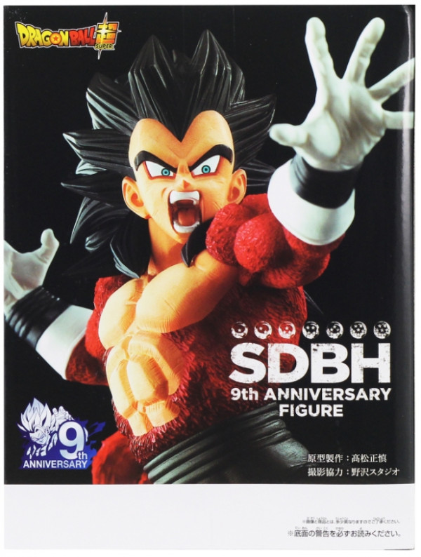 Фигурка Dragon Ball: Super Heroes Super Saiyan 4 – Vegeta Xeno 9th Anniversary Figure (17 см)