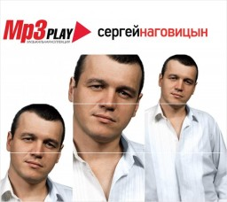 Сергей Наговицын: MP3 Play (CD)